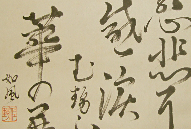 fabulist_japanese_haiku_kanji