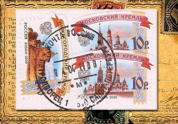 enigma russian stamp